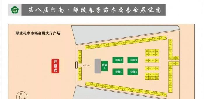 第八届河南·鄢陵春季苗木交易会