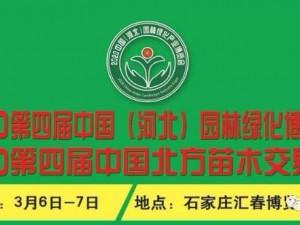 2020第四届中国(河北)园林绿化博览会暨2020第四届中国北方苗木交易会
