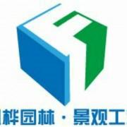 济宁枫华园林苗木景观工程