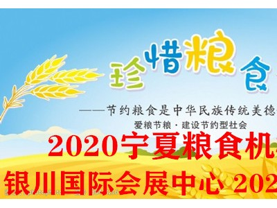 2020银川粮油机械展览会