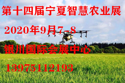 参展宁夏国际智慧农业博览会抢占市场先机