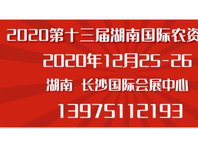 2020湖南长沙农资展览会