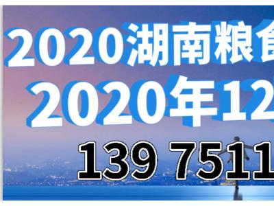 2020湖南长沙粮机会