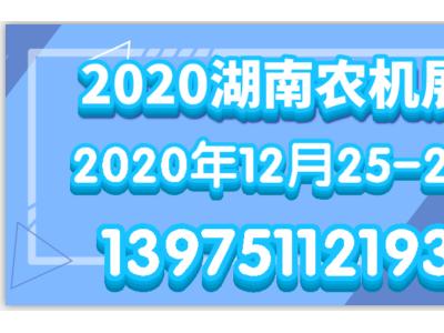 湖南农机博览会一年一届,如今已步入第十三届