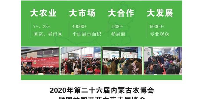2020年第26届内蒙古农博会暨园林园艺苗木花卉展览会