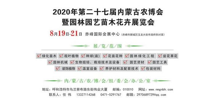 2020年第27届内蒙古农博会暨园林园艺苗木花卉展览会