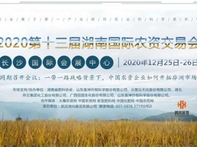 2020第13届湖南植保会