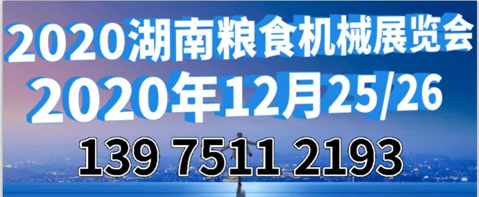 2020长沙粮油机械展览会