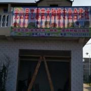 光山县艺馨苗木种植专业合作社